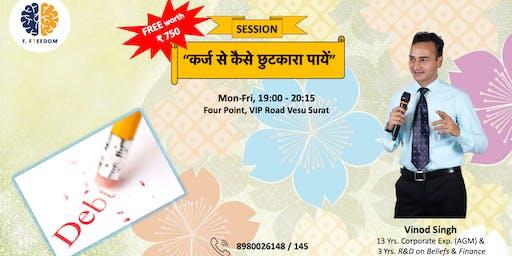 """Free Session on """"कर्ज से कैसे छुटकारा पायें"""" (Worth Rs. 750/-)"""