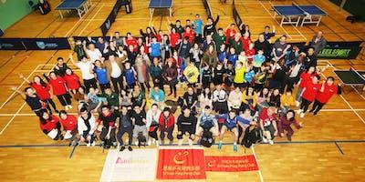 """第八届""""思源杯""""乒乓球锦标赛 The 8th Si Yuan Cup Table Tennis Tournament"""