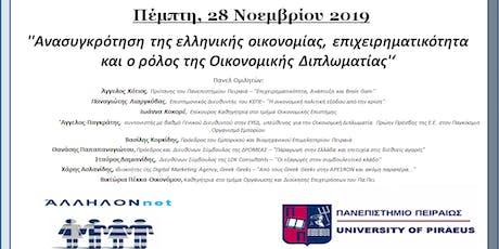 ALLILONnet - University of Piraeus / 28-11-2019 / 17.45 tickets