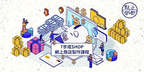 【網上商店課程】  七步成Shop 2019年12月A班 tickets