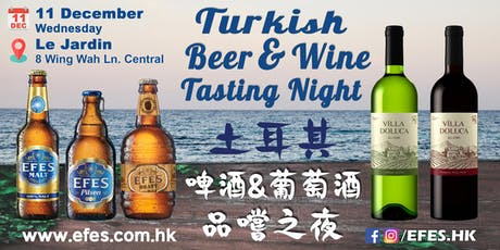 Turkish Beer and Wine Tasting Night - 土耳其啤酒&葡萄酒品嚐之夜 tickets