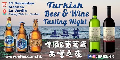 Turkish Beer and Wine Tasting Night - 土耳其啤酒&葡萄酒品嚐之夜
