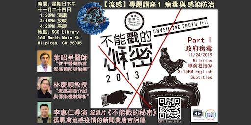 【流感】專題講座 及《不能戳的秘密》紀錄片放映+導演QA AI Viruses Documentary + Panel(Mandarin Event)