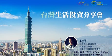 台灣生活投資分享會 tickets