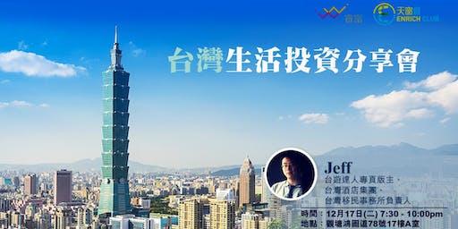 台灣生活投資分享會