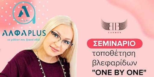 Σεμινάριο BB Leashes by Lena Pikalova