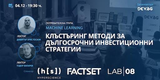 Machine Learning: Клъстъринг методи за дългосрочни инвестиционни стратегии