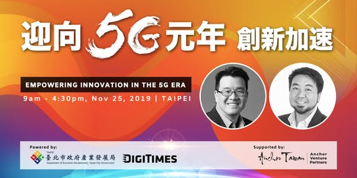 迎向5G元年 創新加速 Empowering the Innovation in the 5G Era