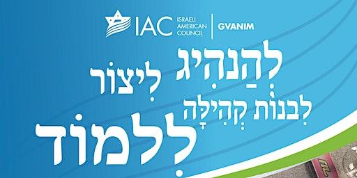 Gvanim Limmud - RELATIONSHIP