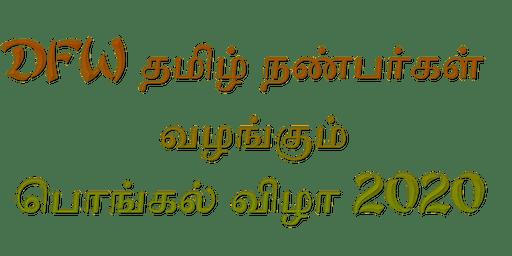 2020 Pongal Festival