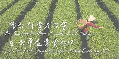 論公行賞座談會暨公平企業賞頒獎典禮 ESG Seminar Cum Fair Trade Corporate Label Award Ceremony tickets