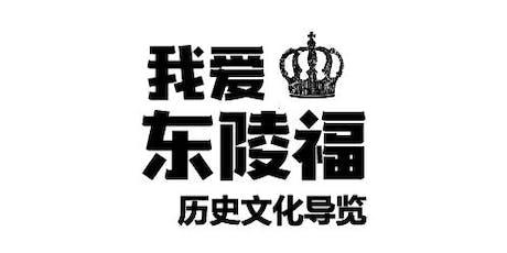 我爱东陵福: 中文导览 (3月22日) (My Tanglin Halt Heritage Tour - Mandarin) tickets