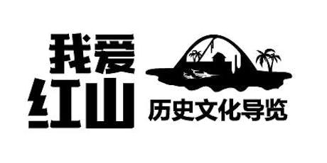 我爱红山:中文导览 (3月22日) tickets