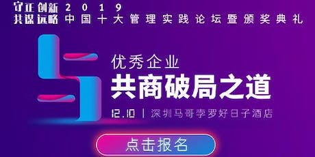 2019 China Top Ten Management Practice Forum and Awards Ceremony tickets