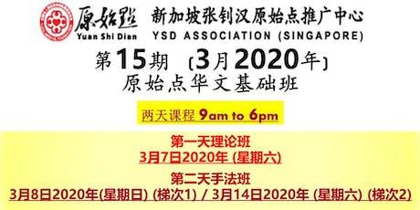 新加坡张钊汉原始点推广中心 第15期原始点华文基础概念及手法班 [07/03/2020] tickets