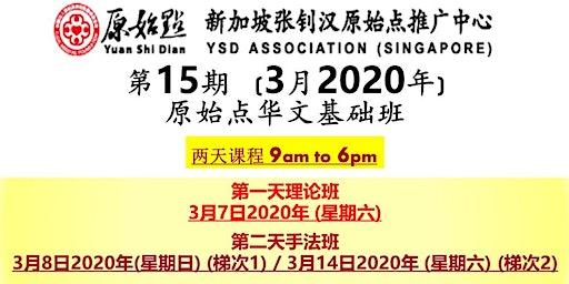 新加坡张钊汉原始点推广中心 第15期原始点华文基础概念及手法班 [07/03/2020]