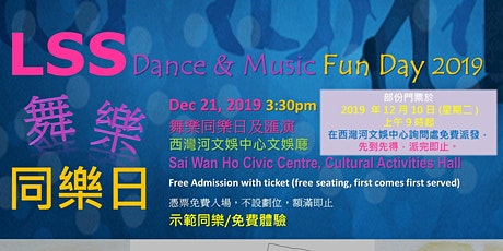 LSS Dance & Music Fun Day 2019 舞樂同樂日 tickets