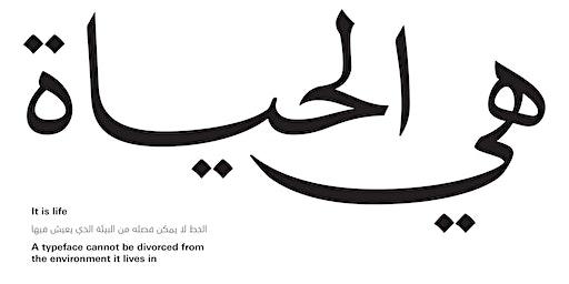 Politics of Arabic Type Design with Nadine Chahine