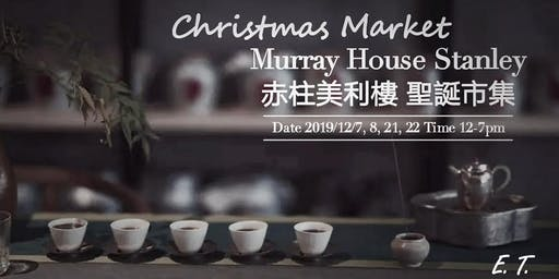 Christmas Gift Ideas? Tea Gifts for Blessing of Peace | 聖誕市集 都市茶禮 祝願平安