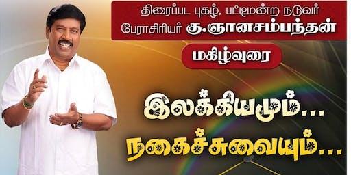 Prof G.Gnanasampandan Speech - Tamil Literature ... Humor...