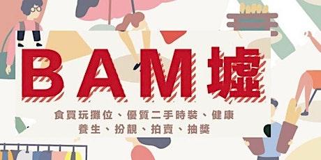 BAM墟 (BAM Mart) 食.買.玩.攤位!!!! ** 免費 入場 tickets