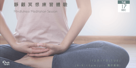 靜觀冥想練習  Mindfulness Meditation tickets