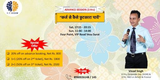 """3 Hours Advance Session on """"कर्ज से कैसे छुटकारा पायें"""" (Rs.1000/-)"""