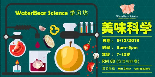 WaterBear Science 学习坊: 美味科学