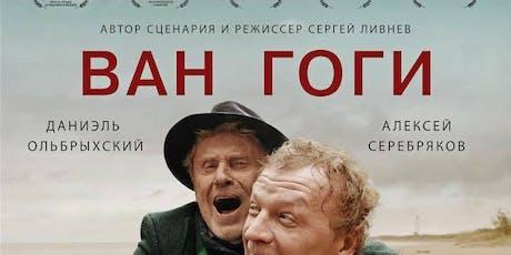 """Показ фильма """"Ван Гоги"""" и встреча с Ливневым и Серебряковым! tickets"""