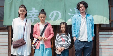 AIJO FILM SERIES: Her Love Boils Bathwater tickets