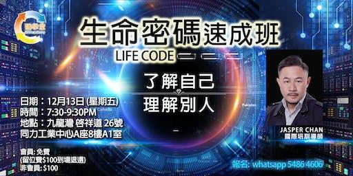 生命密碼速成班