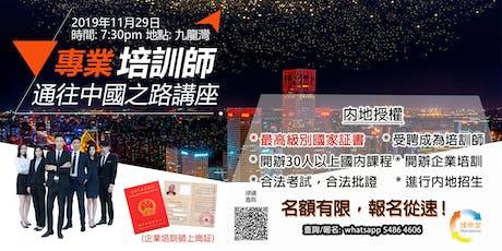 《專業培訓師通往中國之路講座》(TR1129) tickets