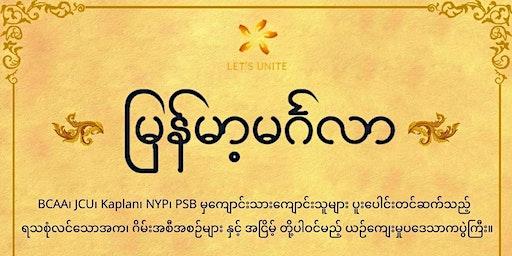 Myanmar's Mingalar