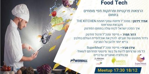 Food-Tech Meetup  מיטאפ פודטק