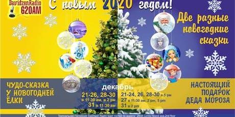 Новогодняя Сказка tickets