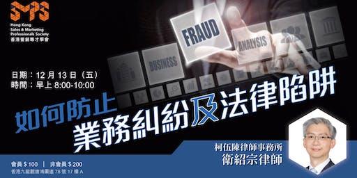 如何防止業務糾紛及法律陷阱