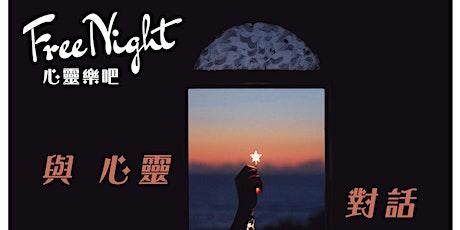 心靈樂吧 Free Night x 與心靈對話 tickets