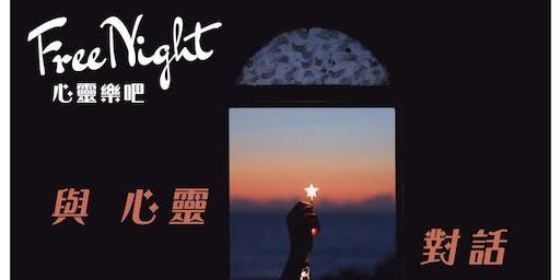 心靈樂吧 Free Night x 與心靈對話