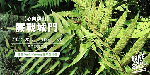 【心向群山】「蕨」戰城門 (Cantonese only)