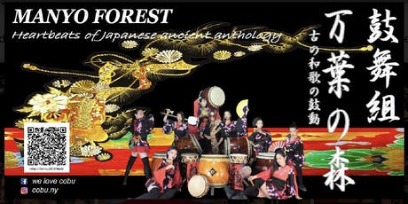 """Cobu show  """"Manyo Forest """"- Heartbeats of Japanese ancient anthology tickets"""