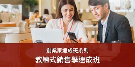 教練式銷售學速成班 (17/12) tickets