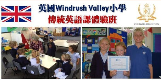 Cherwell Education 英國Windrush Valley小學 傳統英語課體驗班