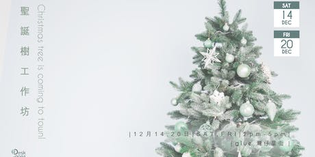 聖誕樹工作坊	Christmas tree is coming to town!  tickets