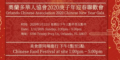 Orlando 2020 Chinese New Year Gala tickets