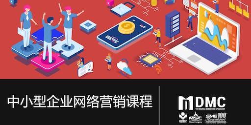 [Seremban] 中小型企业网络营销课程