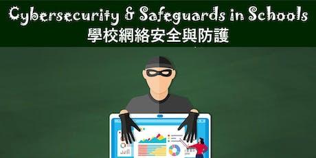 資訊科技教育電子安全系列:學校網絡安全與防護 tickets
