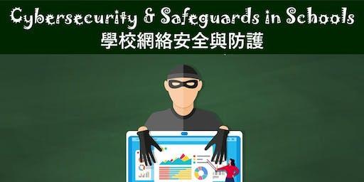 資訊科技教育電子安全系列:學校網絡安全與防護