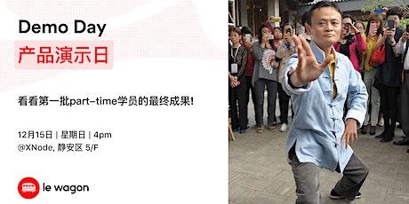 Le Wagon Shanghai 产品演示日 - 第一批中文part-time学员 tickets