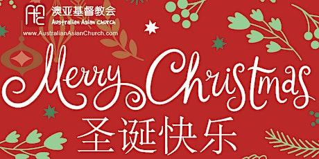 圣诞庆祝活动 Christmas Celebration 2019 tickets