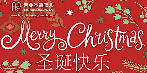 圣诞庆祝活动 Christmas Celebration 2019